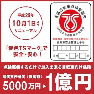 徳島県自転車軽自動車商協同組合